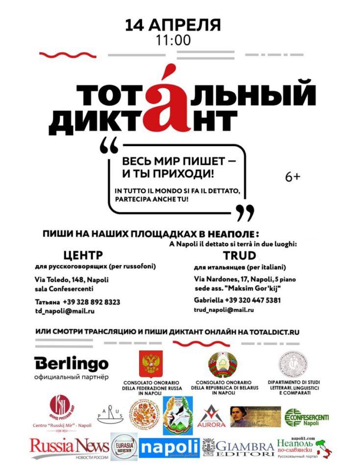 Totalny Diktant, russo, università, dettato, napoli